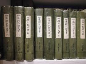 四库术数类丛书(四库术数类丛书)(1-9册全)