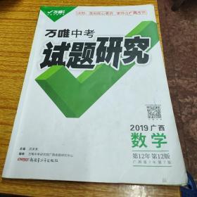 中考试题研究《数学》广西地区使用
