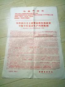 4开坚持执行毛主席革命路线和政策夺取今年农业生产的新胜利,给全县贫下中农和社员群众的一封信