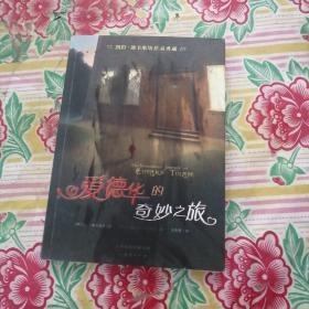 凯特·迪卡米洛作品典藏:爱德华的奇妙之旅