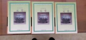 古典名著普及文库---元史(上中下全三册)精装