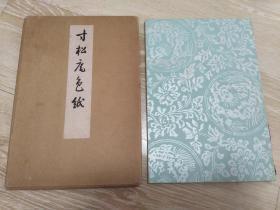 《寸松庵色紙》1954年版,封尺寸:23 x 16 cm。