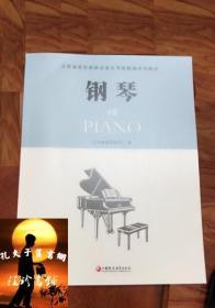 江苏省音乐家协会音乐考级新编系列教材  钢琴  A套