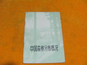 中国森林分布概况