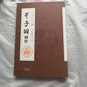 全民阅读文库(伍)芥子园画传【第五卷】