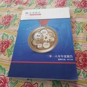 交通银行股份有限公司2018年年度报告【品如图避免争】