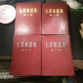 毛泽东选集 第一 二 三 四卷【全四册,精装,繁体竖版】