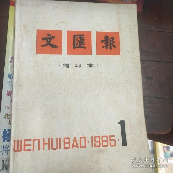 ��姹��ョ缉�版��1985.1