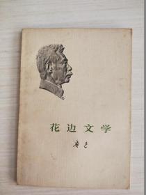 花边文学 人民文学【扉页有名字】