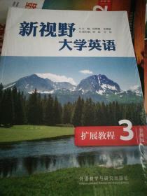 新视野大学英语扩展教程智慧版3
