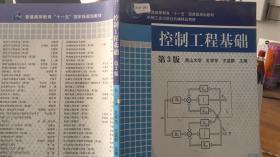 9787111079248控制工程基?。ǖ?版)