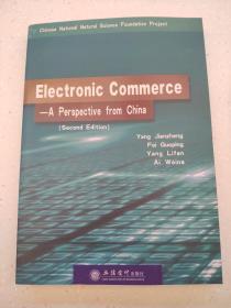 电子商务:中国视角(第2版 英文版)