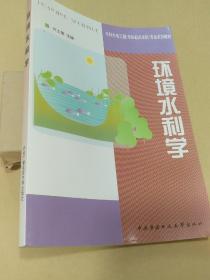 环境水利学——水利水电工程(专科起点本科)专业系列教材.