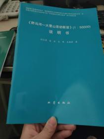 《野马河—大雪山活动断层》(1:50000)说明书
