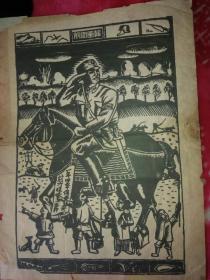 新四军,前卫画报是新四军宣传抗战出版的,抗日文献,1945年出版,包老包真,N4A是新四军臀章,自1938一1947年是新四军臂章中影响最大的,个人藏品以出,为友代售。真正的抗战文献。