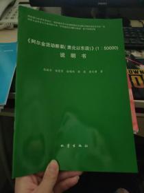 《阿尔金活动断层(肃北以东段)》(1:50000)说明书