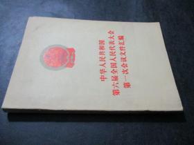 中華人民共和國第六屆全國人民代表大會第一次會議文件匯編