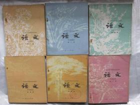 十年制初中语文课本全套无写画