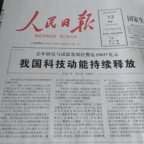 人民日报4开原版 2019年5月13日 生日报、老报纸、旧报纸