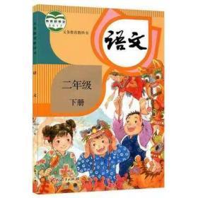 正版9品 人教版 二年级下册课本 语文 9787107323836