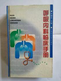 呼吸内科临床手册
