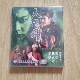 正版VCD一人鬼神 林正英