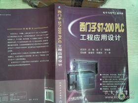 西门子S7-200 PLC工程应用设计