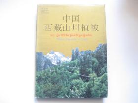 中国西藏山川植被   中英藏文全彩图册    精装有书衣   1版1印