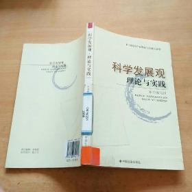 科学发展观理论与实践