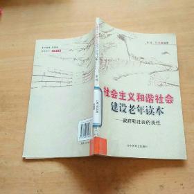 社会主义和谐社会建设老年读本:政府和社会的责任