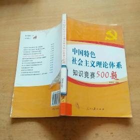 中国特色社会主义理论体系知识竞赛500题