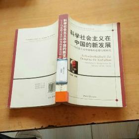 科学社会主义在中国的新发展:马克思主义中国化的思想历程研究