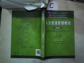人力资源管理概论 第四版。