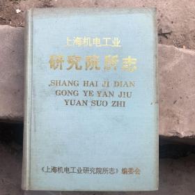 上海机电工业研究院所志