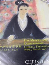 永乐佳士得2005秋季拍卖会 中国近现代百家书画