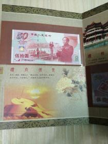 庆祝中华人民共和国成立50周年纪念钞。台湾银行纪念钞,香港银行纪念钞,澳门银行纪念钞,老版人民币及邮票(一套)(末尾三数字相同)保真。中国礼文化