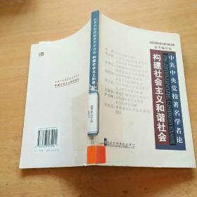 中共中央党史校著名学者论构建社会主义和谐社会