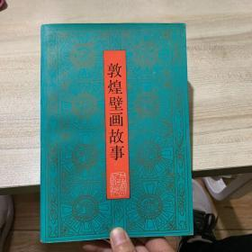 敦煌壁画故事(一版一印)印三千册