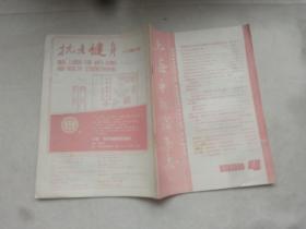 上海中医药杂志1990 4