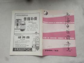 上海中医药杂志1981 12
