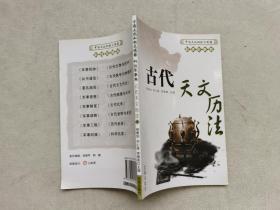 中国文化知识大观园科技军事卷古代天文历法6