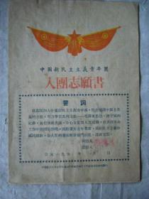 中国新民主主义青年团入团志愿书一份