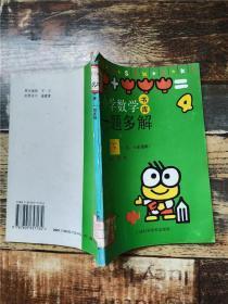 小学数学书库.一题多解.下【馆藏】【书脊受损】