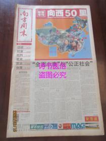 南方周末(原报)2003年1月1日第986期(新年特刊:向西50里)