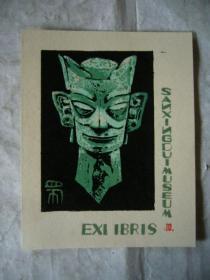 四川画家尹邦辉作品:手工制作藏书票一张 图案为广汉三星堆出土文物头像