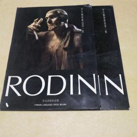 罗丹雕塑精选第一辑第二揖合售 (每辑闪页全)