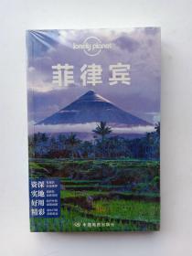 孤独星球Lonely Planet旅行指南系列:菲律宾