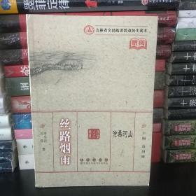沧桑河山:丝路烟雨