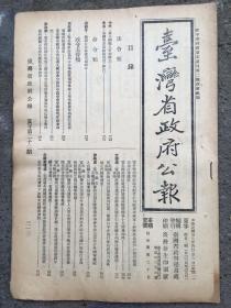 台湾省政府公报第二十二期