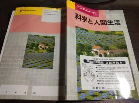 日文原版日本书 アクセスノート 科学と人间生活 平成28年度用 実教出版 大32开平装